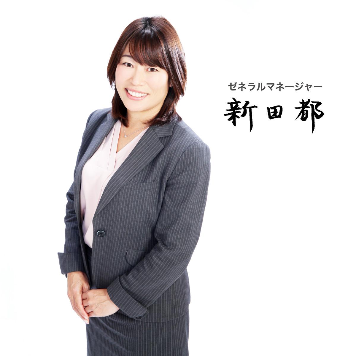 ゼネラルマネージャー 新田 都