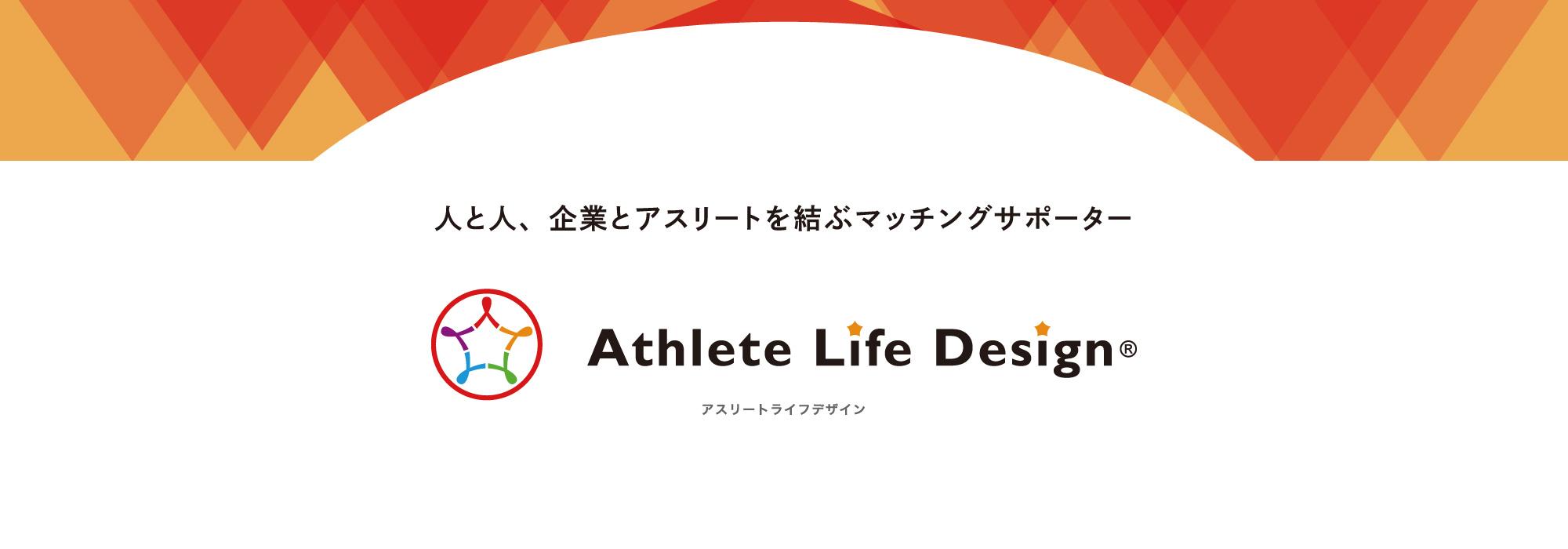 人と人、企業とアスリートを結ぶマッチングサポーター Athlete Life Design アスリートライフデザイン